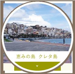 恵みの島  クレタ島